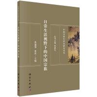 日常生活视野下的中国宗族