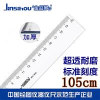 Jinsihou金丝猴10105 105cm直尺1米透明尺有机塑料尺子绘图制图仪尺裁剪测量工具办公用品学生文具学习用品