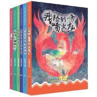 彭懿儿童文学获奖作品6册魔塔我捡到一条喷龙书欢迎光临魔法池塘疯狂绿刺猬爸爸怪兽书适合8-9-10-12岁三四五六年级阅