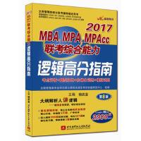 杨武金2017MBA、MPA、MPAcc联考综合能力逻辑高分指南(第8版) 9787512421349