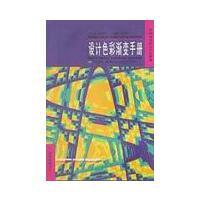 【二手旧书8成新】设计色彩渐变手 朱琳? 第1版 (2003年1月1日) 9787806279953