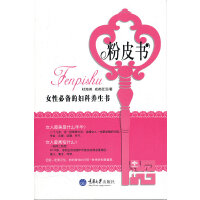 粉皮书:女性必备的妇科养生书