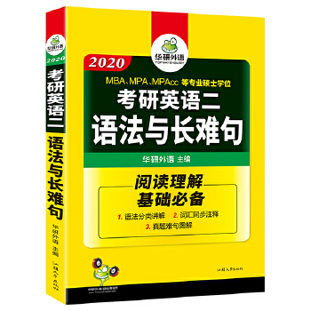 考研英语二语法与长难句 2020考研英语二阅读理解基础标配 华研外语 考研英语二语法分类+词汇同步+真题长难句图解