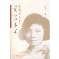 四院.沙滩.未名湖:60年北大生涯(1948―2008)