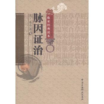 脉因证治(中医非物质文化遗产临床经典读本)