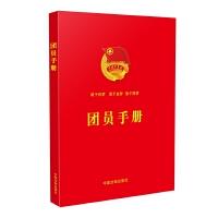 团员手册(含最新团章、团章学习基础知识、团员扩展学习知识、爱国主义教育知识、法治教育知识)