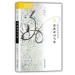 海外中国研究・晋武帝司马炎