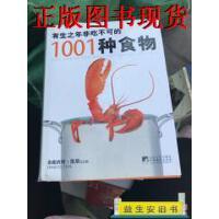 【二手旧书9成新】有生之年非吃不可的1001种食物