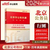 中公教育2022北京公务员考试历年真题 北京市公务员行测历年真题试卷 北京市公务员行测真题