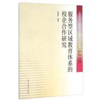 服务型区域教育体系的校企合作研究 任君庆;华长慧,胡赤弟 9787040399646 高等教育出版社教材系列