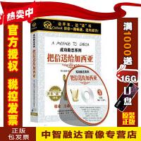 成功励志系列 把信送到加西亚(3CD约3小时音频没有书)车载CD光盘影碟片