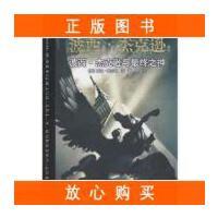【二手旧书9成新】波西杰克逊与终之神 9787544812429 雷克莱尔顿 接力出版社