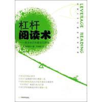 【二手旧书8成新】杠杆阅读术 _日_本田直之 天津教育出版社 9787530958360