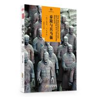 印象中国・文明的印迹・秦陵与兵马俑