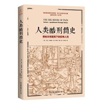人类酷刑简史(pdf+txt+epub+azw3+mobi电子书在线阅读下载)