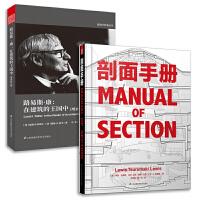 剖面手册+路易斯康 在建筑的王国中(套装2册)剖析柯布西耶、路易斯康建筑大师的经典作品 建筑设计专业必备设计书