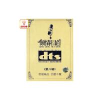 正版音乐 倾情回首(第八辑)(dts CD)