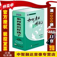 正版包票 如何教出好孩子 李镇西(4DVD+1本书)视频讲座光盘影碟片