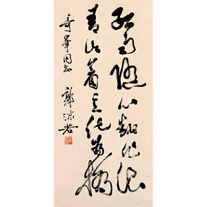 郭沫若 附出版《书法》纸本立轴