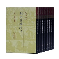 剑南诗稿校注(精)(全八册)(中国古典文学丛书)
