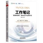 MySQL DBA工作笔记:数据库圣淘沙现金注册、架构优化与运维开发