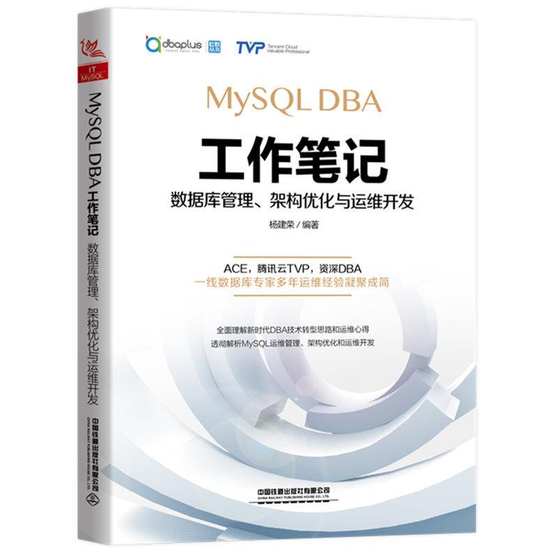 MySQL DBA工作笔记:数据库管理、架构优化与运维开发 ACE,腾讯云TVP,一线数据库专家多年运维经验凝聚成简,全面理解新时代DBA技术转型思路和运维心得