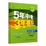 曲一线 初中数学 山东专版 五四制 六年级上册 鲁教版 2022版初中同步 5年中考3年模拟五三