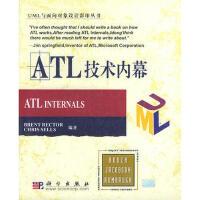 【二手旧书9成新】ATL技术内幕――UML与面向对象设计影印丛书(影印本)(美)雷克托,(美)塞尔斯科学出版社