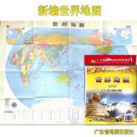2021新编世界地图 【比例尺 1:31000000】 广东省地图出版社