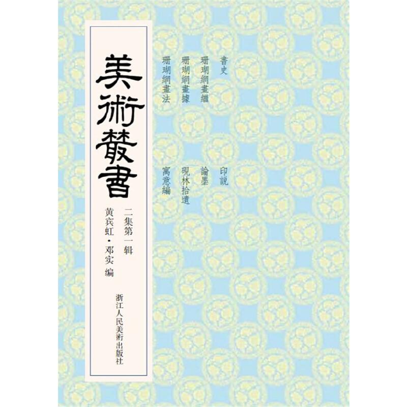 美术丛书11二集第一辑