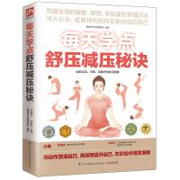 每天学点舒压减压秘诀(风靡全球的瑜伽、冥想、彩绘曼陀罗减压法)