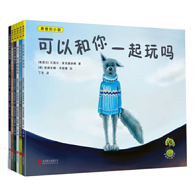 """勇敢的小狼(全六册) 荣获英国人民图书奖""""ZUIJIA童书""""!专为4~7岁孩子创作,学会控制负面情绪的方法,贴近生活的故事,巧妙反映孩子心声,帮助化解不自信、焦虑、被欺负、恐惧、失落和悲伤等情绪,让孩子在快乐中养成好性格。"""