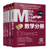 2021机工版专硕联考机工版紫皮书分册系列教材MBA、MPA、MPAcc联考与经济类联考分册套装 共4册 数学分册+逻