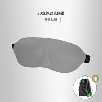 当当优品 3D立体睡眠遮光眼罩 灰色 赠耳塞