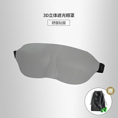 当当优品 3D立体睡眠遮光眼罩 灰色 赠耳塞当当自营 记忆海绵 柔软舒适 3D立体裁剪 轻盈不压迫 女神必备
