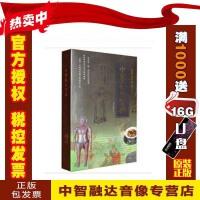 正版包票中国大系 中华养生宝典 8DVD视频音像光盘影碟片
