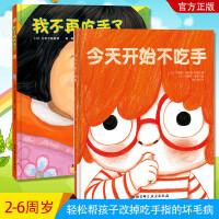 我不再吃手了-今天开始不吃手 2册告别吃手套装 (日)久世早苗 (法) 艾丽斯・布里埃-阿凯著; (法) 阿北京科学技术