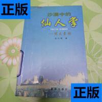 【二手旧书9成新】沙漠中的仙人掌:犹太素描 /徐向群 新华出版社