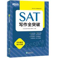 新东方 SAT写作全突破(附作业本分册)