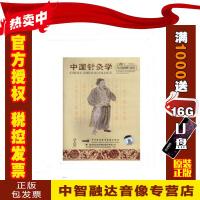正版包票中国针灸学 第22辑 耳穴的诊断与治疗 1VCD 视频音像光盘影碟片