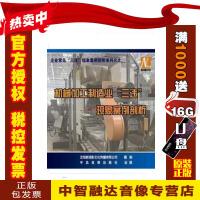 正版包票机械加工制造业 三违 现象案例剖析 2DVD 视频音像光盘影碟片