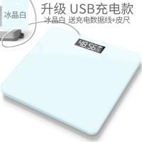 升级款冰晶白USB充电电子称体重秤家用人体秤迷你精准减肥称重计测体重器