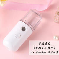 纳米补水喷雾仪蒸脸器机冷喷美容脸部面部保湿加湿神器便携充电式