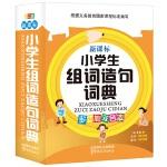 新课标小学生组词造句词典:多功能双色本