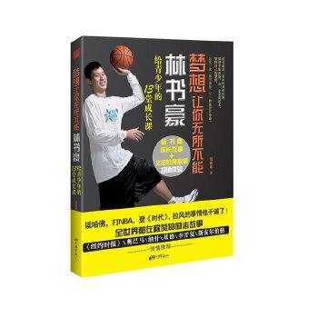梦想让你无所不能—林书豪给青少年的13堂成长课(林书豪成长故事+成功体验 超值分享)