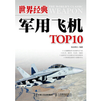 世界经典军用飞机TOP10