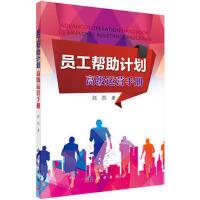 员工帮助计划:高级运营手册