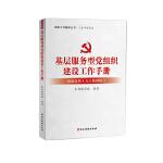 基层服务型党组织建设工作手册(根据党的十九大精神修订)