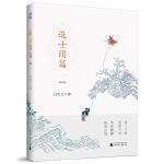 雅活书系・退士闲篇(修订版)