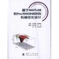 基于MATLAB和Pro/ENGINEER的机械优化设计 史丽晨